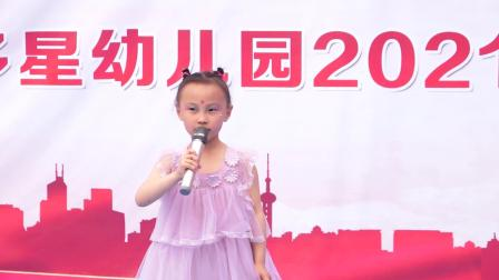智多星幼儿园2021.6.1文艺汇演