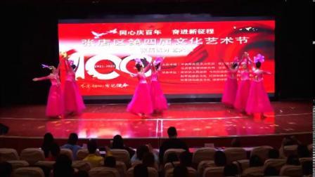 张店区第四届文化艺术节 张店区才艺大赛  11. 东方女人艺术团 《我和我的祖国》 20210528 (1)