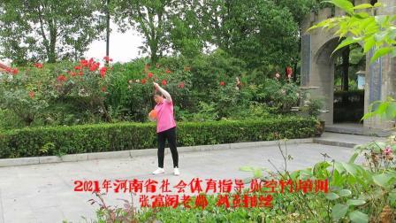2021年河南省社会体育指导员(空竹)培训 张富阁 精彩展示:风生水起 剥茧抽丝20210529