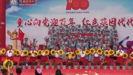 犍为县新民小学五年级表演《红色基因代代相传》