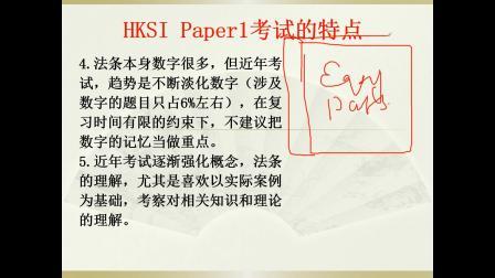 HKSI香港证券期货从业考试考试特点和复习策略分析