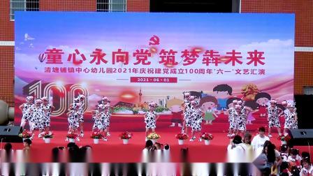 清塘铺镇中心幼儿园2021儿童节(二)