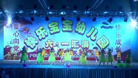 2021年快乐宝宝幼儿园庆六一文艺汇演