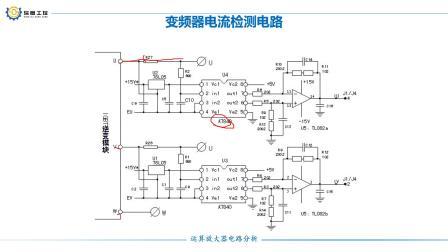工控设备维修培训机构:变频器电流检测电路