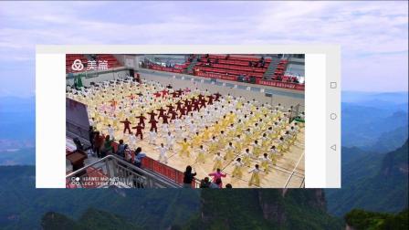 热烈祝贺酉阳土、苗族自治县太极文化研究会成立