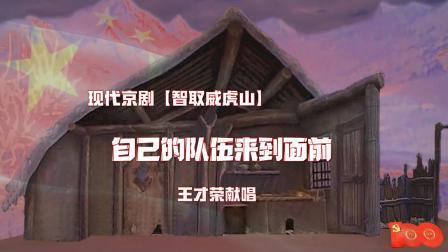 庆祝建党100周年京剧网络献唱[智取威虎山]自己的队伍来到面前---荆州市票友王才荣演唱