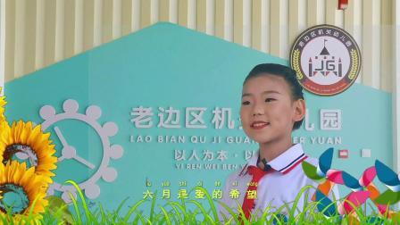 2021年老边区机关幼儿园六一活动视频