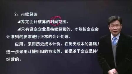 2013注册会计师 全66讲 主讲-徐经长 视频教程
