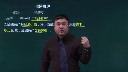 2021年证券从业 金融市场基础知识 精讲班02 王老师