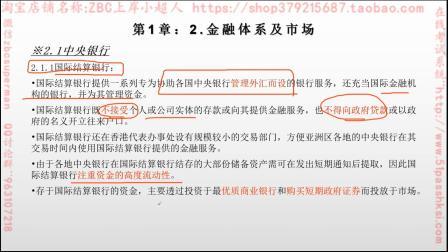 香港证券期货从业考试HKSI PAPER7第1章视频试看