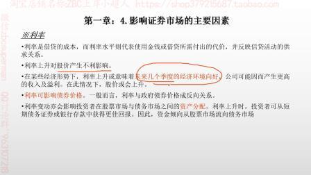 香港证券期货从业考试卷八paper8第1章视频讲解(普通话)