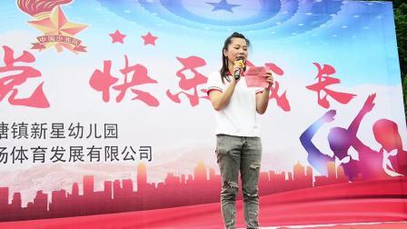荷塘镇新星幼儿园童心向党快乐成长亲子活动