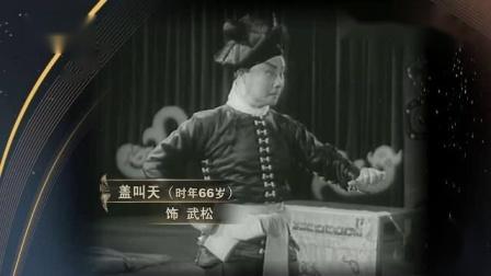 京剧《十字坡打店》表演:盖叫天(时年66岁) 1954