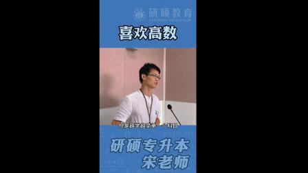 山东省济南研硕教育英语老师宋老师开学寄语