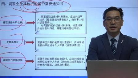 许愿老师的《税务稽查危机管理与风险应对方法》课程片段