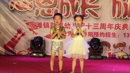 三滩镇新星幼儿园十三周年庆典暨毕业典礼文艺汇演
