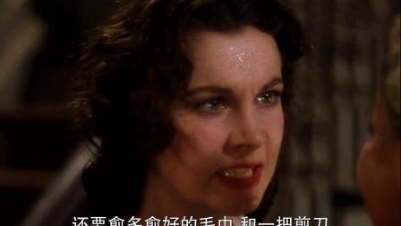 乱世佳人:斯嘉丽的眼神多么坚强!