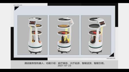 云南西双版纳傣族自治州智能机器人送餐-吉林吉林餐厅智能机器人哪个好