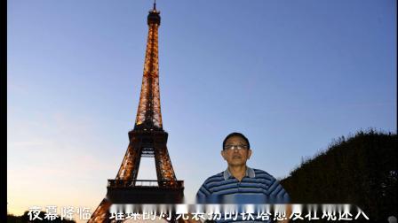 欧洲行(8) 法国 巴黎 (上)