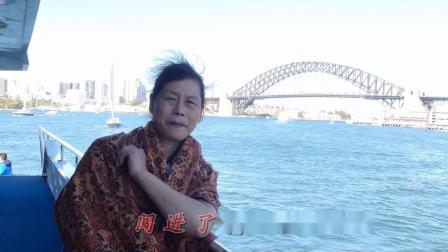 15年在澳大利亚旅游