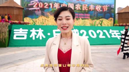 吉林·白城2021年中国农民丰收节,聚焦农业大丰收和生态旅游大突破,展示白城发展巨大成就,积蓄乡村振兴新能量。