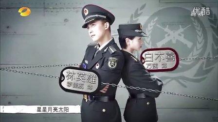 [芒果捞]星星月亮太阳 李晟 湖南卫视《我家有喜》片头曲