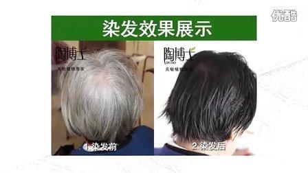 见证黑发奇迹 陶博士植物染发剂一战成名