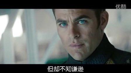 【中文字幕首发!】《星际迷航2》卷福掀起星际大战