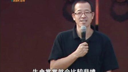 """新东方""""相信未来""""演讲—俞敏洪"""