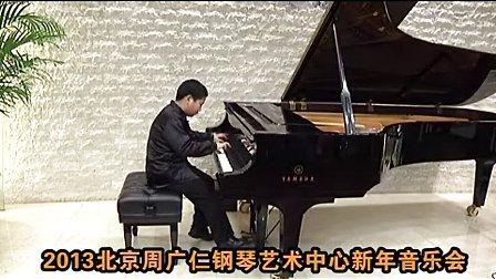2013北京周广仁钢琴艺术中心新年音乐会(选段)