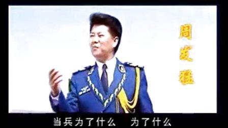 周发猛院长《当兵为了什么》MV