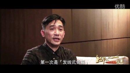 星映话 2013 星映话-《一代宗师:失踪之谜》下集