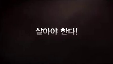 灾难片《摩天楼》预告 孙艺珍薛景求被困火海