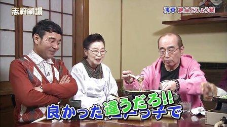 志村劇場 - 13.02.06