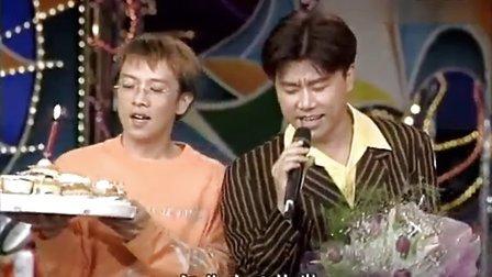 19960727龙兄虎弟 张雨生献伍思凯生日蛋糕(高清)