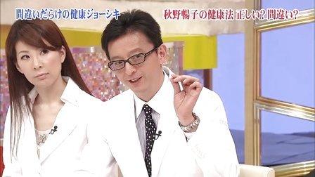 間違いだらけの健康ジョーシキ - 13.02.19