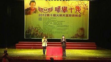 2012年第十届火柴天堂慈善晚会