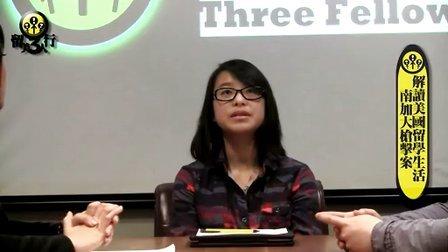 留美三人行20120518:南加大枪击案——解读美国留学生活
