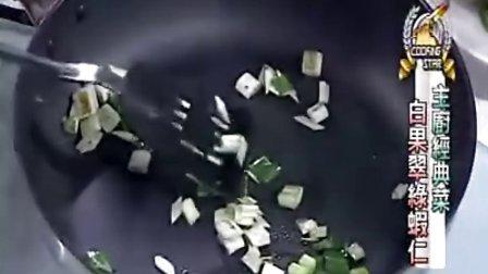 美味擂台-主厨经典菜白果翡绿虾仁