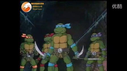 80后动画片头之忍者神龟
