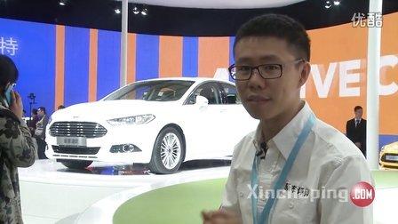 新车评第一现场2013上海车展——福特新一代蒙迪欧