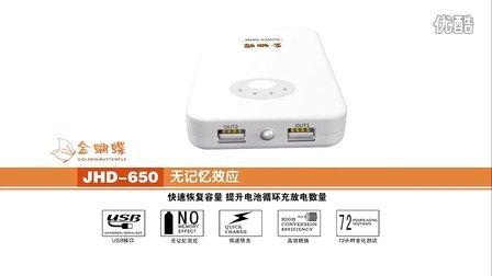 手机充电宝大容量,手机移动电源多少钱,充电宝JHD-650价格多少?白色实力篇