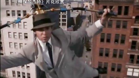 【看大片】神探加杰特Inspector Gadget (1999)中文预告