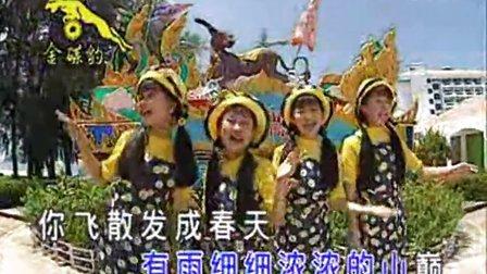 四千金2002儿童乐园8拜访春天