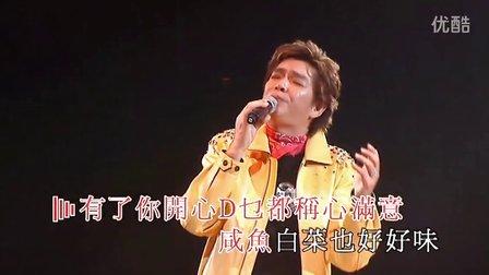 25.分分钟需要你(高清版)-陈浩德[金曲璀灿40周年]演唱会欣赏