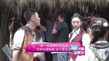 """唐一菲澄清怀孕传闻 拒绝祝福姚晨""""孩子最纯净""""130731"""