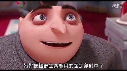 [神偷奶爸2]<坏蛋奖门人2>中文片花 约会障碍