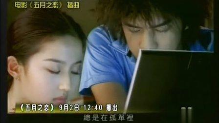 刘亦菲[20060823]《五月之恋》MV