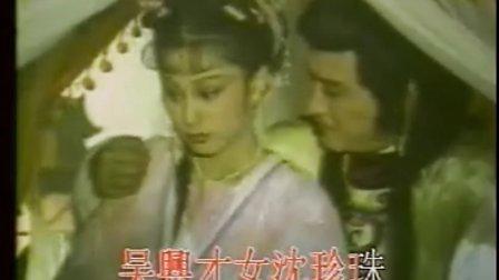 珍珠传奇主题曲