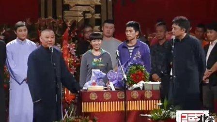 20110912德云社纲丝节郭德纲于谦等大返场